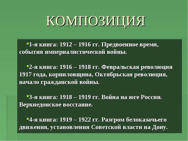 КОМПОЗИЦИЯ 1-я книга: 1912 – 1916 гг. Предвоенное время, события империалисти...