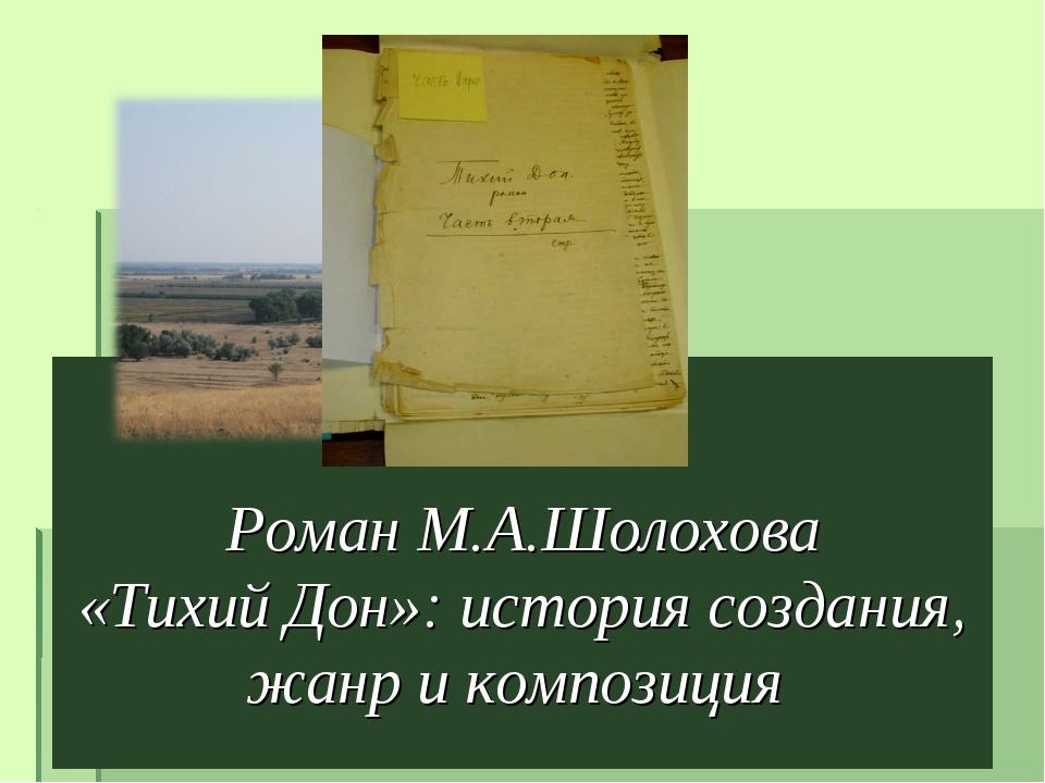 Роман М.А.Шолохова «Тихий Дон»: история создания, жанр и композиция