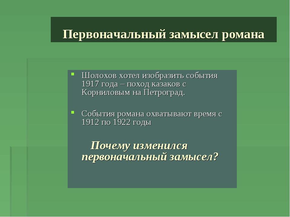 Первоначальный замысел романа Шолохов хотел изобразить события 1917 года – по...