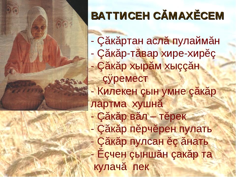 ВАТТИСЕН СĂМАХĚСЕМ - Çăкăртан аслă пулаймăн - Çăкăр-тăвар хире-хирĕç - Çăкăр...