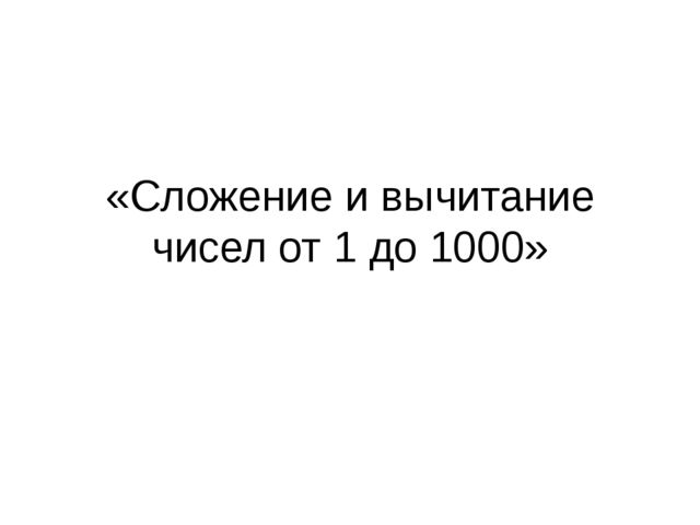 «Сложение и вычитание чисел от 1 до 1000»