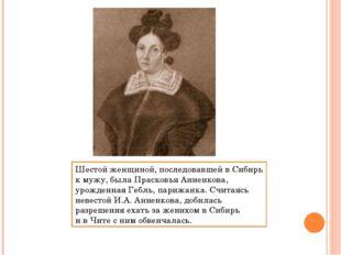 Шестой женщиной, последовавшей вСибирь кмужу, была Прасковья Анненкова, уро