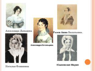 Наталья Фонвизина Александра Давыдова Розен Анна Васильевна. Юшневская Мария