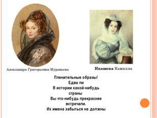 Александра Григорьевна Муравьева Пленительные образы! Едва ли Вистории какой