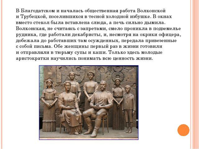 ВБлагодатском иначалась общественная работа Волконской иТрубецкой, поселив...