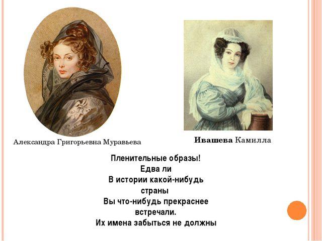 Александра Григорьевна Муравьева Пленительные образы! Едва ли Вистории какой...