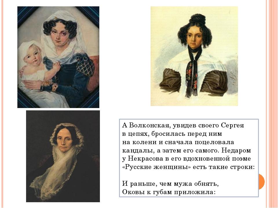 АВолконская, увидев своего Сергея вцепях, бросилась перед ним наколени ис...