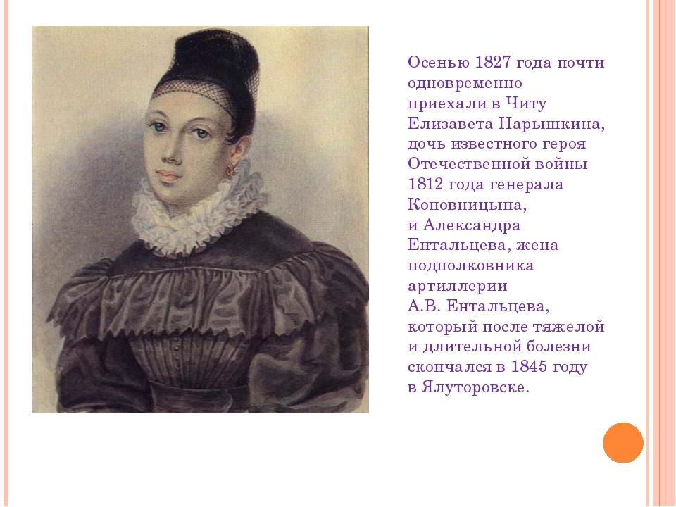 Осенью 1827 года почти одновременно приехали вЧиту Елизавета Нарышкина, дочь...