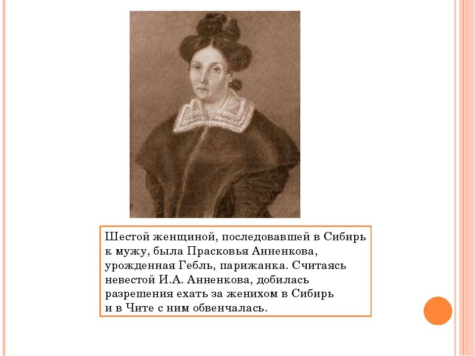 Шестой женщиной, последовавшей вСибирь кмужу, была Прасковья Анненкова, уро...