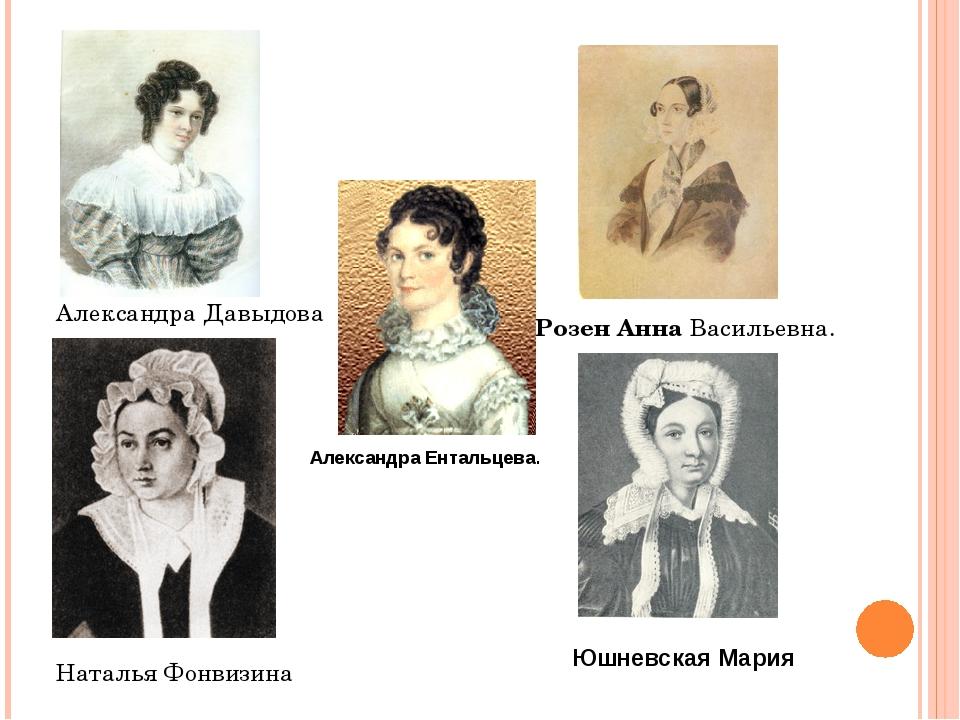 Наталья Фонвизина Александра Давыдова Розен Анна Васильевна. Юшневская Мария...