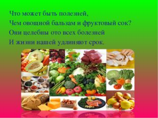 Что может быть полезней, Чем овощной бальзам и фруктовый сок? Они целебны ото