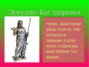 Эскулап- Бог здоровья