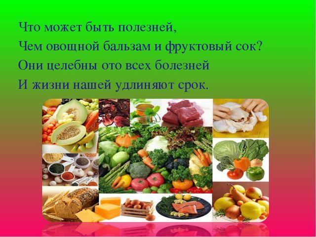 Что может быть полезней, Чем овощной бальзам и фруктовый сок? Они целебны ото...