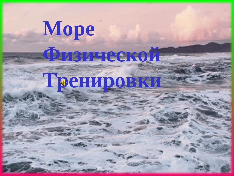 Море Физической Тренировки