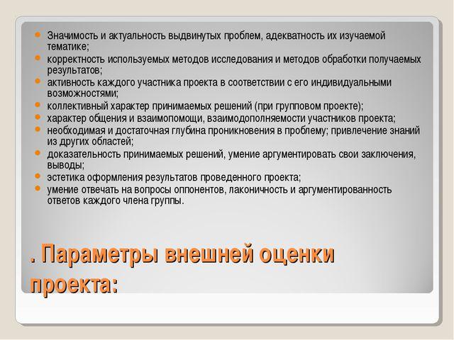 . Параметры внешней оценки проекта: Значимость и актуальность выдвинутых проб...