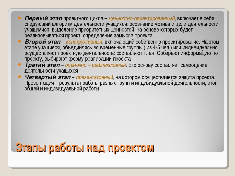 Этапы работы над проектом Первый этап проектного цикла – ценностно-ориентиров...