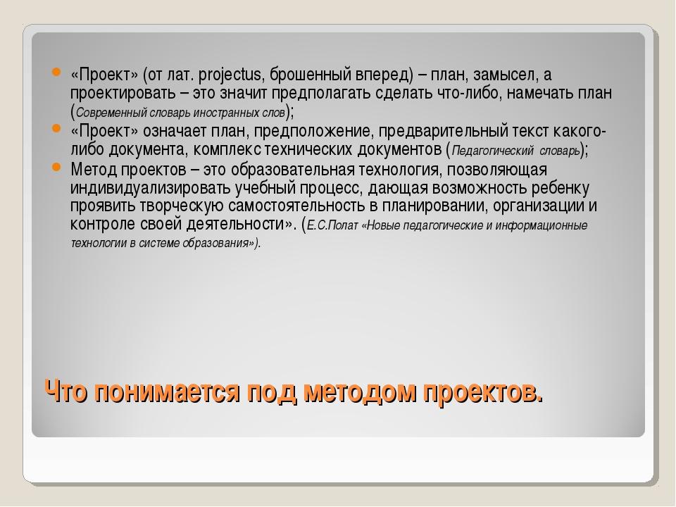 Что понимается под методом проектов. «Проект» (от лат. projectus, брошенный в...