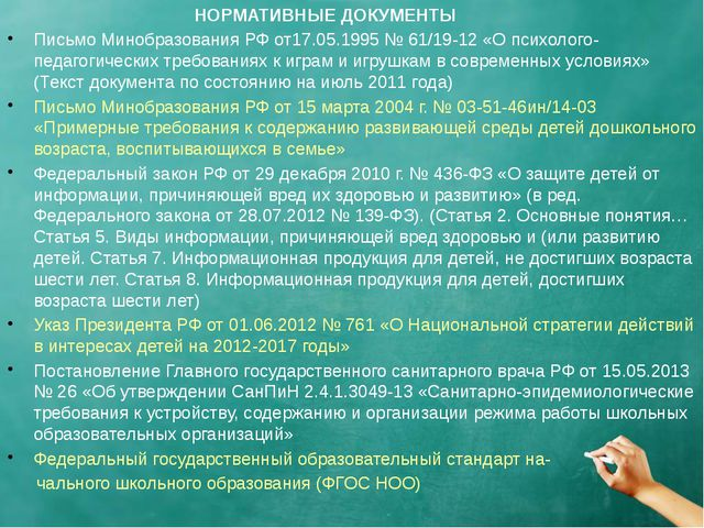 НОРМАТИВНЫЕ ДОКУМЕНТЫ Письмо Минобразования РФ от17.05.1995 № 61/19-12 «О пс...