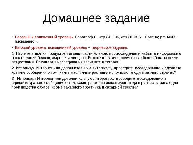 Домашнее задание Базовый и пониженный уровень: Параграф 6. Стр.34 – 35, стр.3...