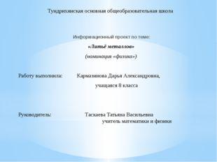 Тундрихинская основная общеобразовательная школа    Информационный проект