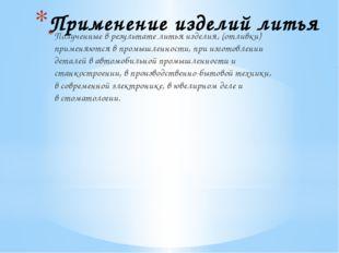 Применение изделий литья Полученные в результате литья изделия, (отливки) при