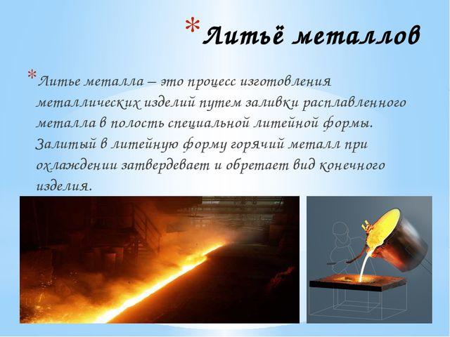 Литьё металлов Литье металла – это процесс изготовления металлических изделий...
