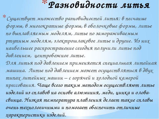 Разновидности литья Существует множество разновидностей литья: в песчаные фор...