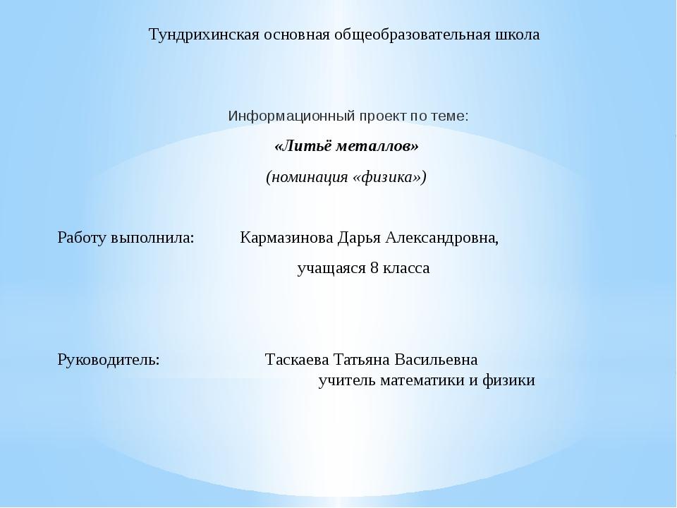 Тундрихинская основная общеобразовательная школа    Информационный проект...