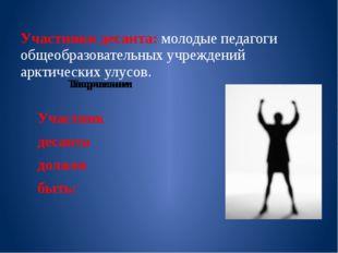Участники десанта: молодые педагоги общеобразовательных учреждений арктически