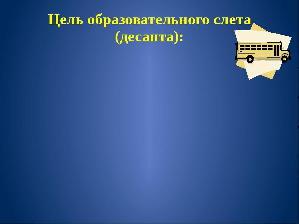 Цель образовательного слета (десанта):