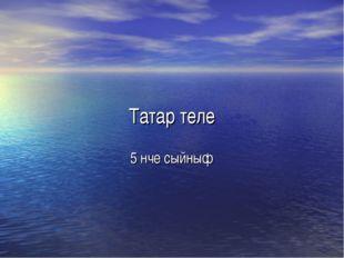 Татар теле 5 нче сыйныф