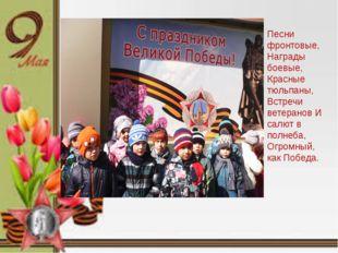 Песни фронтовые, Награды боевые, Красные тюльпаны, Встречи ветеранов И салют