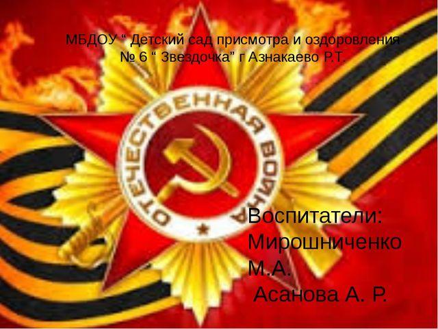 """МБДОУ """" Детский сад присмотра и оздоровления № 6 """" Звездочка"""" г Азнакаево Р...."""