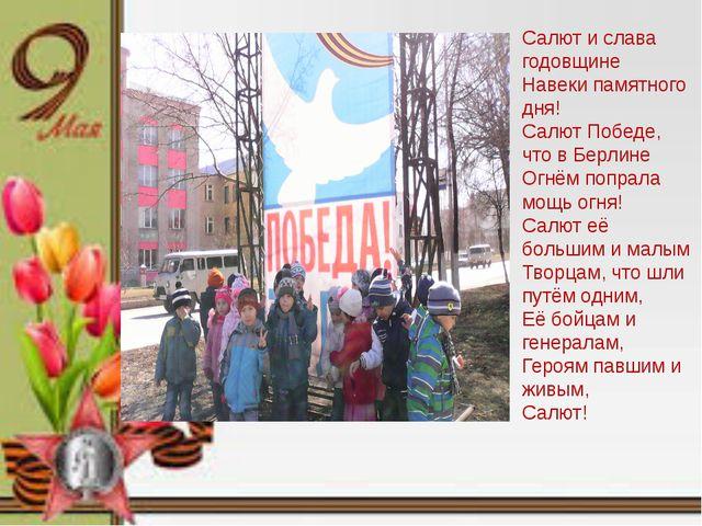 Салют и слава годовщине Навеки памятного дня! Салют Победе, что в Берлине Огн...