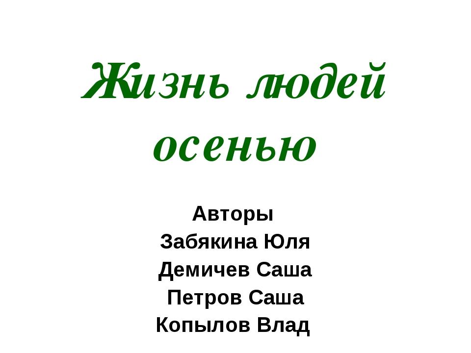Жизнь людей осенью Авторы Забякина Юля Демичев Саша Петров Саша Копылов Влад