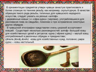 В орнаментации предметов утвари чуваши зачастую практиковали и более сложную