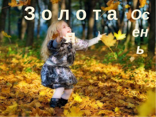 Осень З о л о т а я