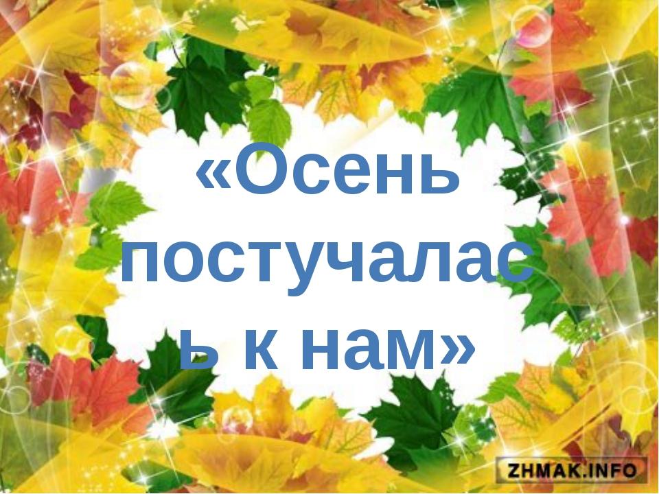 «Осень постучалась к нам»