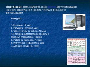 Оборудование: экран, компьютер, набор карточек для устной разминки, карточки