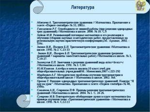 Аджиева А. Тригонометрические уравнения // Математика. Приложение к газете «