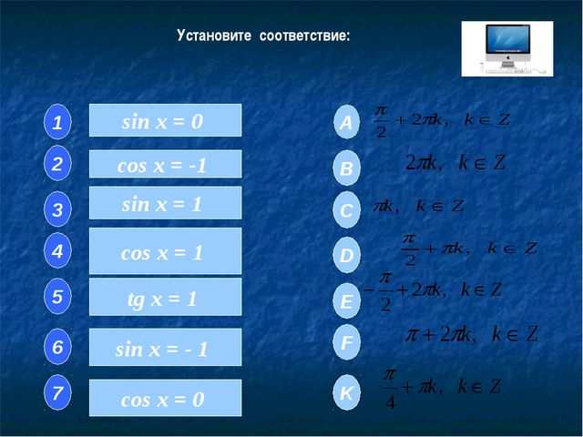 Установите соответствие: sin x = 0 cos x = -1 sin x = 1 cos x = 1 tg x = 1 si...