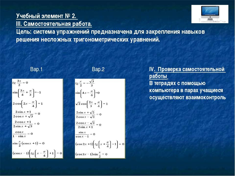 Учебный элемент № 2. III. Самостоятельная работа. Цель: система упражнений пр...