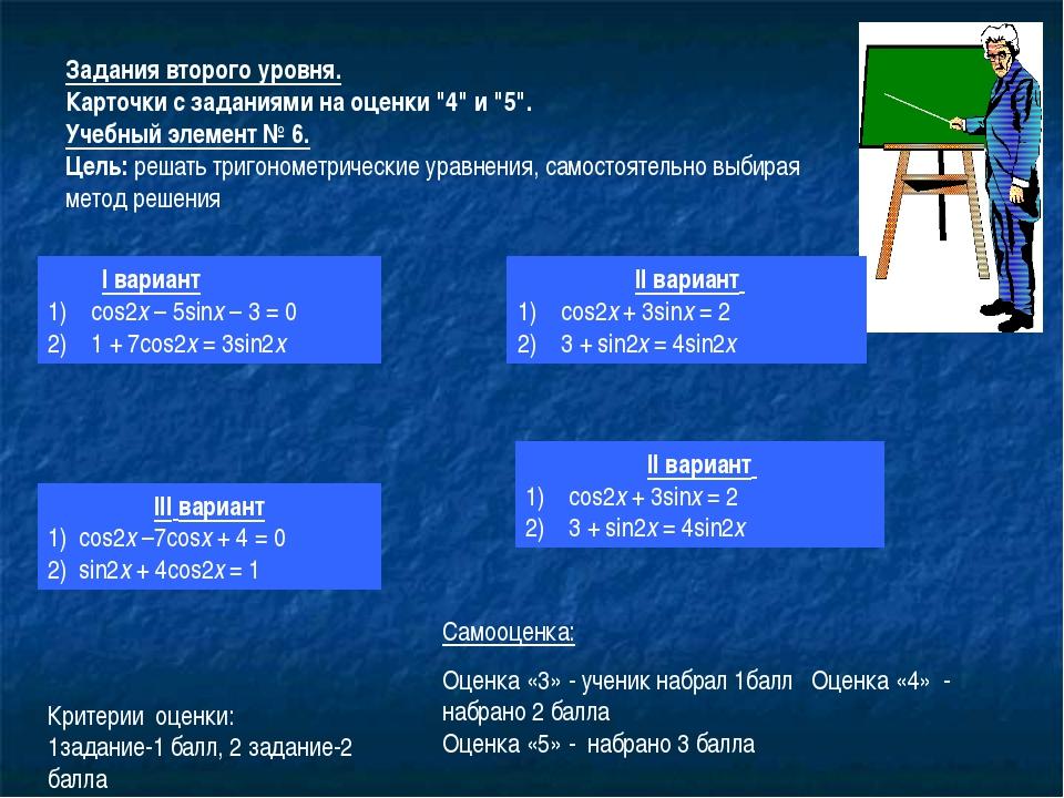 """Задания второго уровня. Карточки с заданиями на оценки """"4"""" и """"5"""". Учебный эле..."""