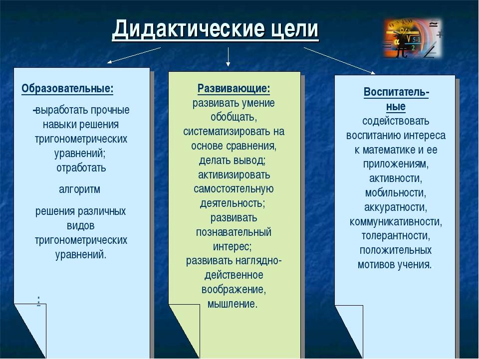 Дидактические цели : Образовательные: -выработать прочные навыки решения триг...