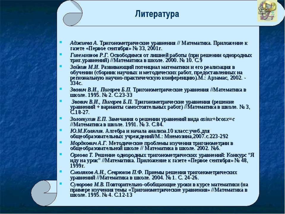 Аджиева А. Тригонометрические уравнения // Математика. Приложение к газете «...