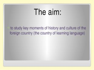 The aim: to study key moments of history and culture of the foreign country
