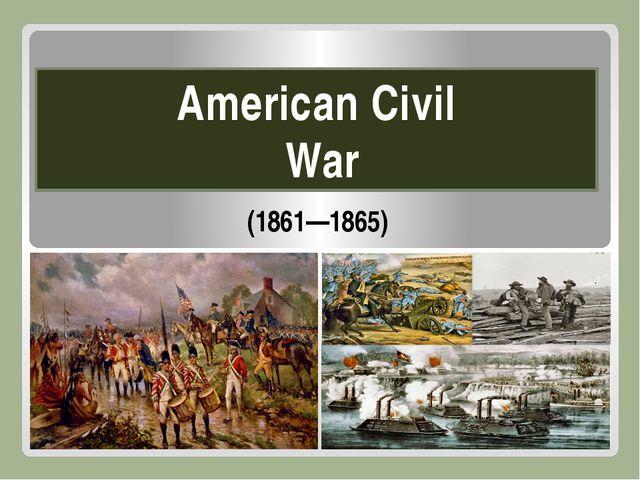American Civil War (1861—1865)