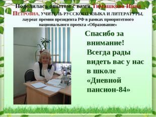 Поделилась опытом с вами Тимашкова Инна ПЕТРОВНА, УЧИТЕЛЬ РУССКОГО ЯЗЫКА И ЛИ