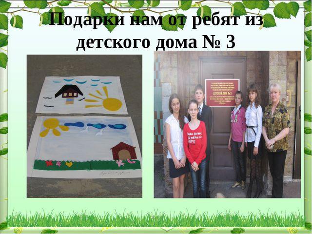 Подарки нам от ребят из детского дома № 3