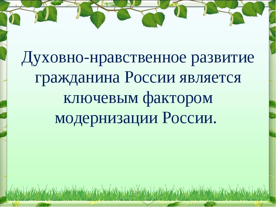 Духовно-нравственное развитие гражданина России является ключевым фактором мо...